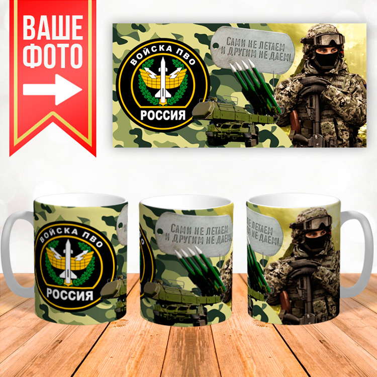 """Кружка с фото """"Войска ПВО"""""""