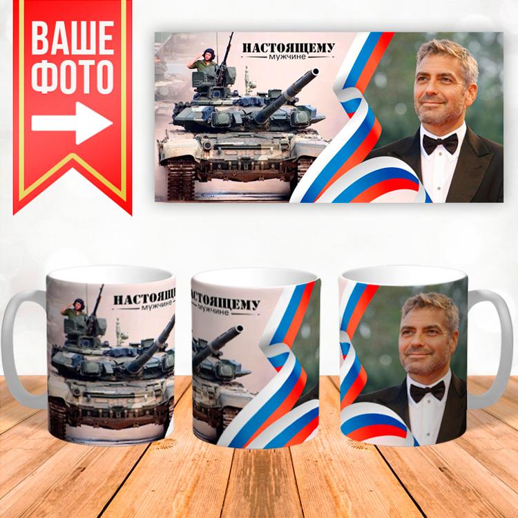 """Кружка с фото """"Танковые войска"""""""