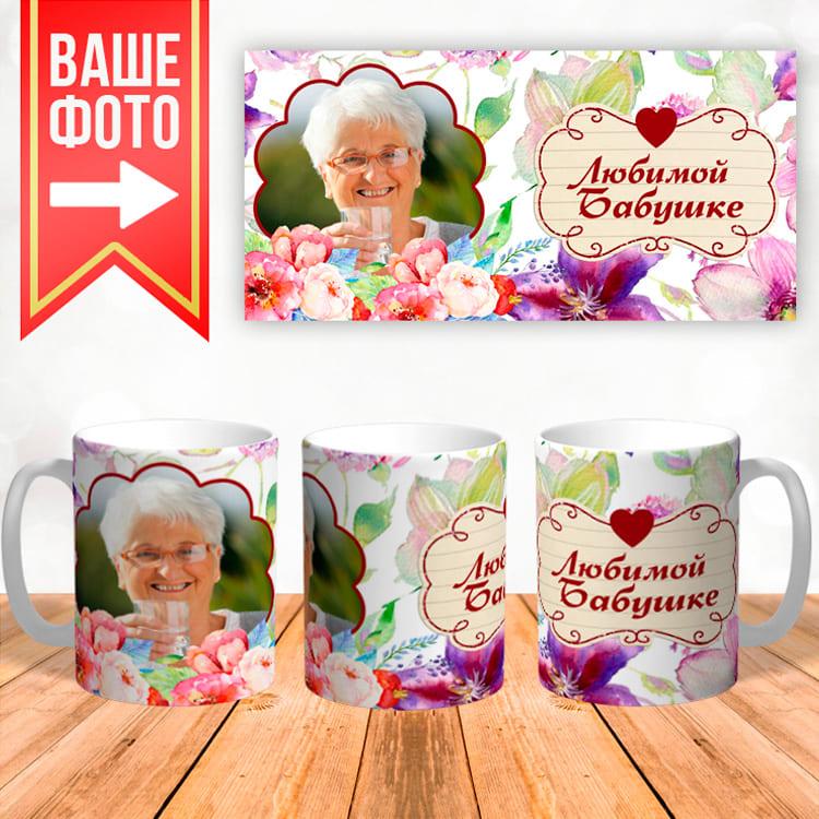 """Кружка с фото """"Любимой бабушке"""""""