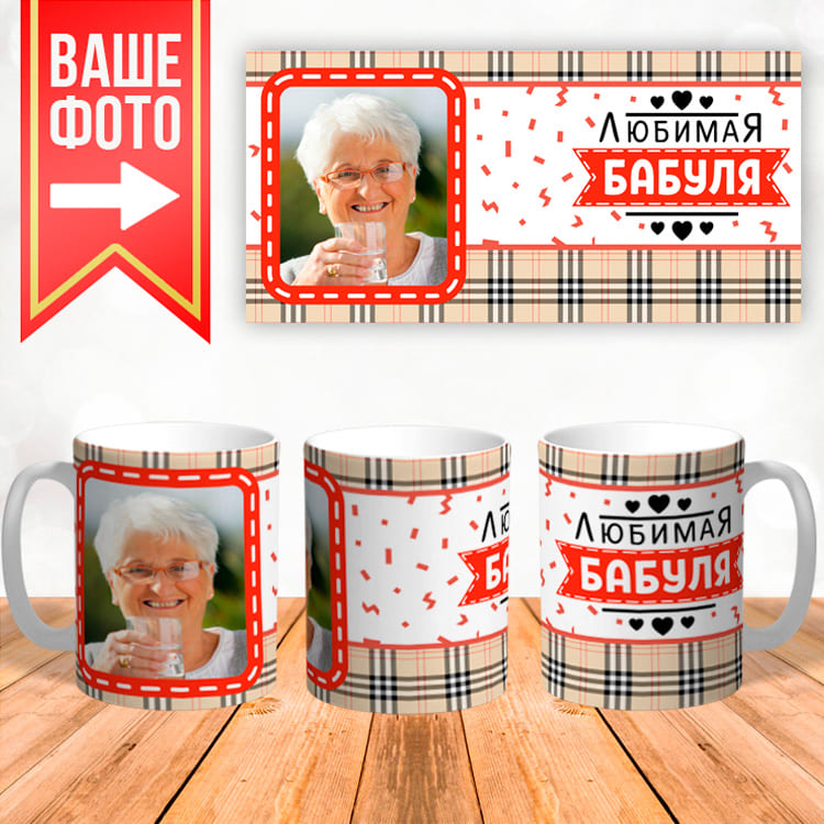 "Кружка с фото ""Любимая бабуля"""