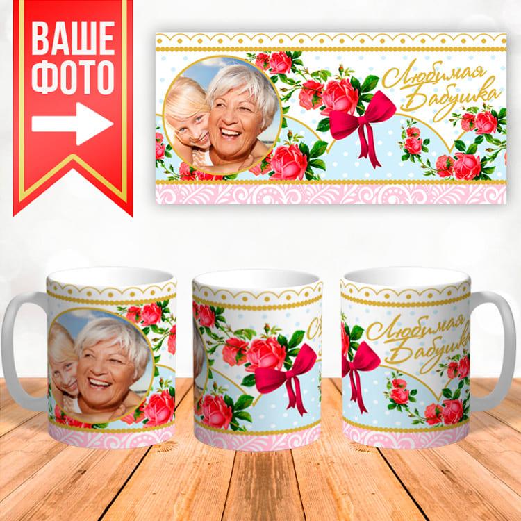 "Кружка с фото ""Любимая бабушка"""
