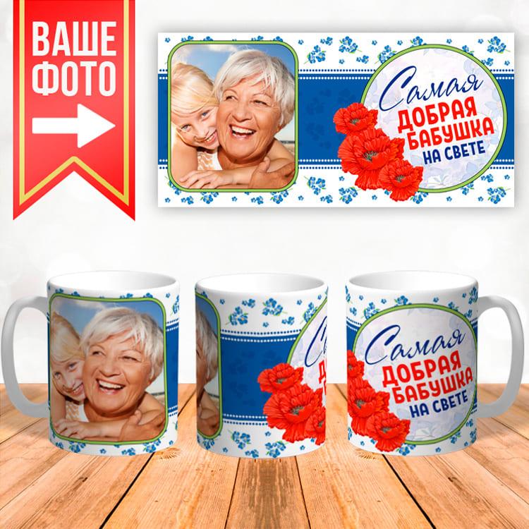 """Кружка с фото """"Самая добрая бабушка"""""""