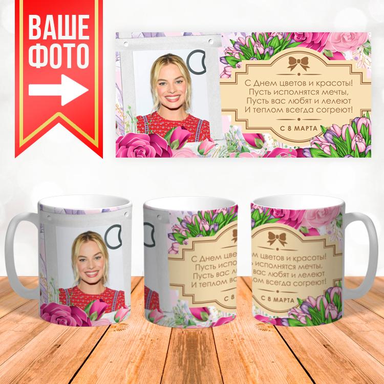 """Кружка с фото на 8 марта """"С днем цветов"""""""