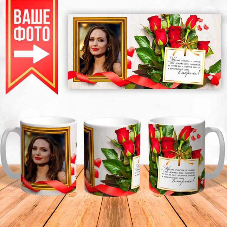 """Кружка с фото на 8 марта """"Красные розы"""""""