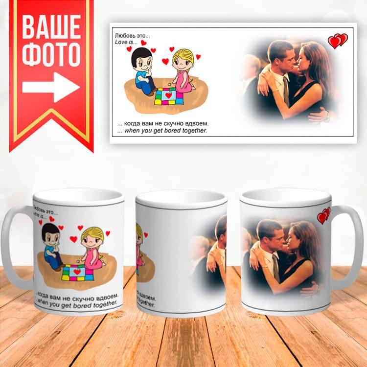 """Кружка с фото на день Валентина """"Love is"""""""
