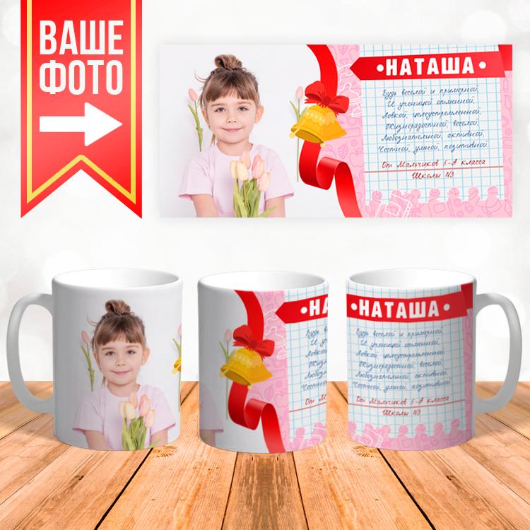 "Кружка выпускница школы ""Лот кф-217"""