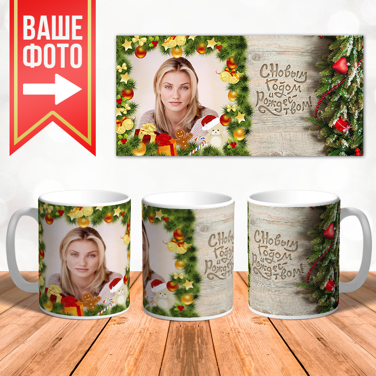 """Кружка с фото """"С новым годом и рождеством"""""""