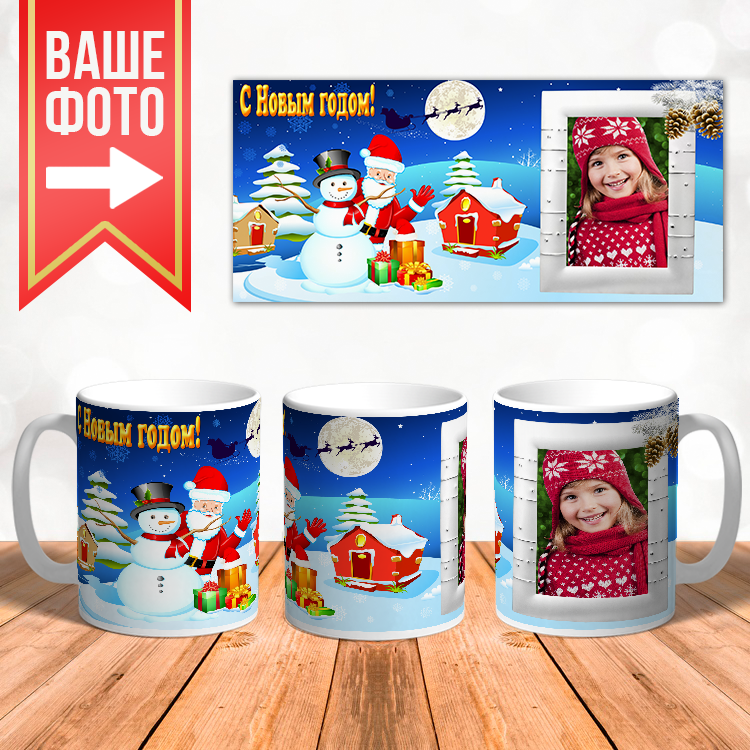 """Кружка с фото """"Снеговик и Дед мороз"""""""