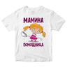 """Детская футболка """"Мамина помощница"""""""