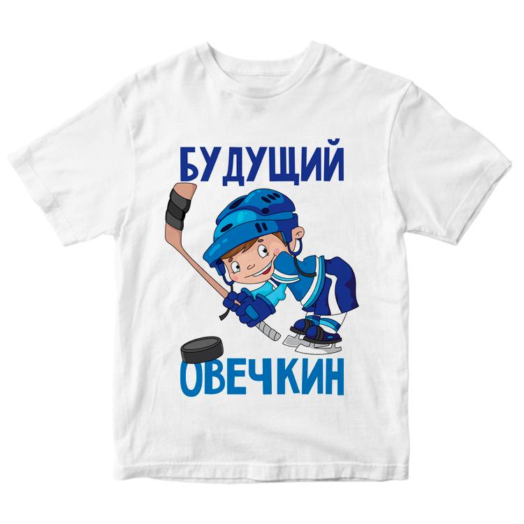 """Детская футболка """"Будущий Овечкин"""""""