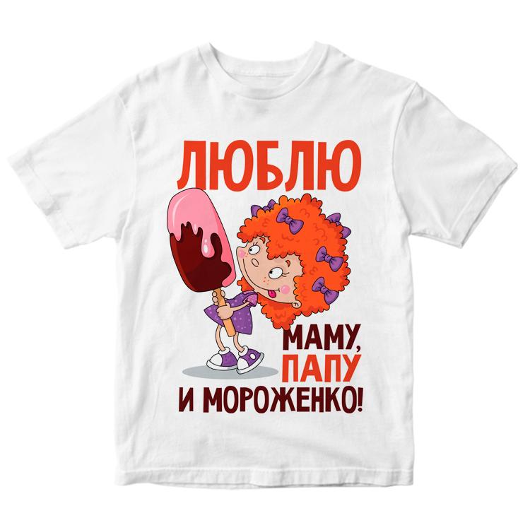 """Детская футболка """"Люблю маму папу и мороженко"""""""