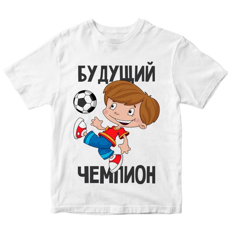 """Детская футболка """"Будущий чемпион"""""""