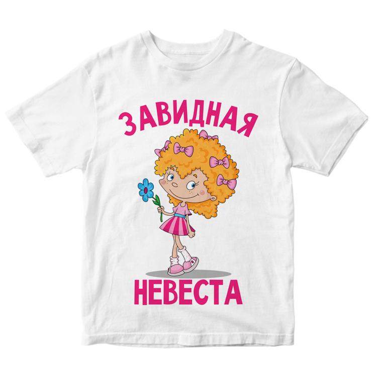 """Детская футболка """"Завидная невеста"""""""