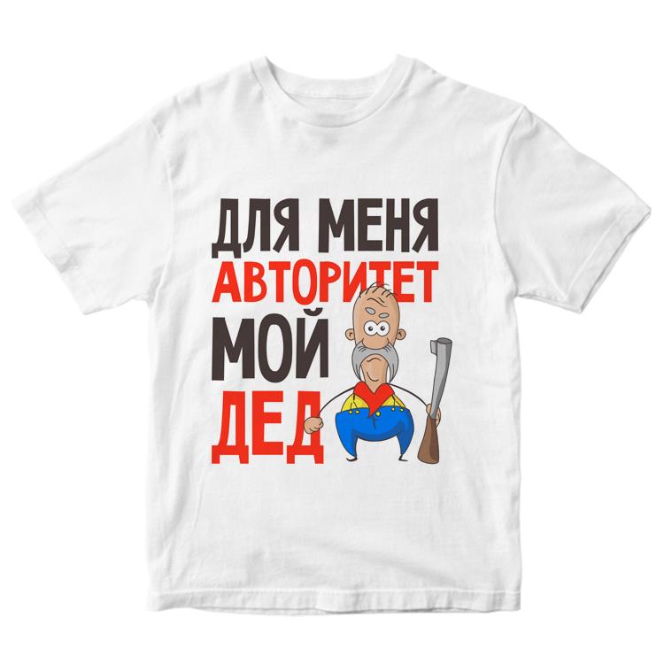 """Детская футболка """"Для меня авторитет мой дед"""""""