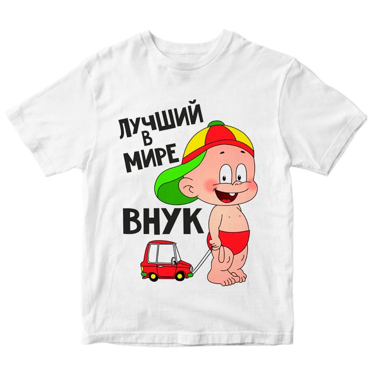 """Детская футболка """"Лучший внук"""""""
