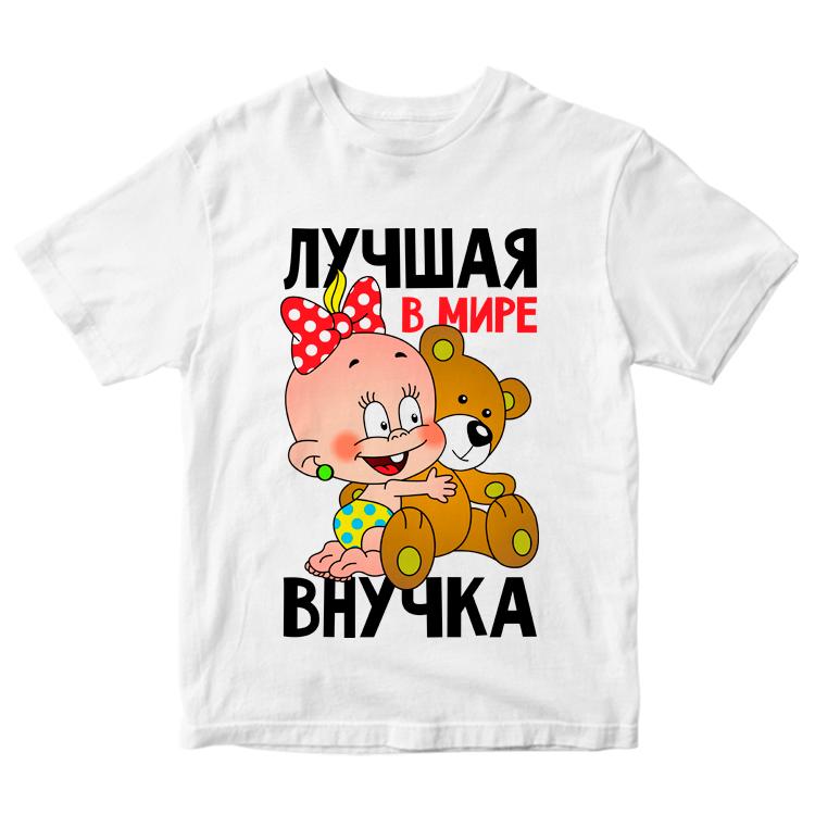 """Детская футболка """"Лучшая внучка"""""""