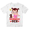 """Детская футболка """"Маленькая фея"""""""