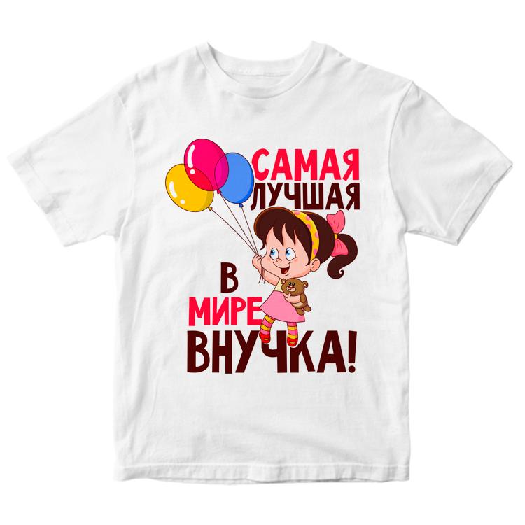 """Детская футболка """"Самая лучшая внучка"""""""