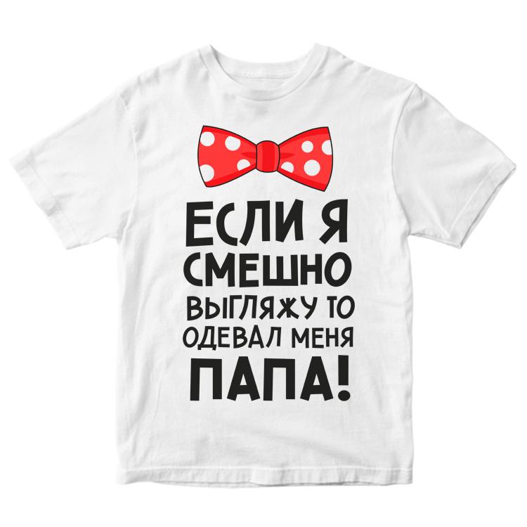 """Детская футболка """"Одевал папа"""""""