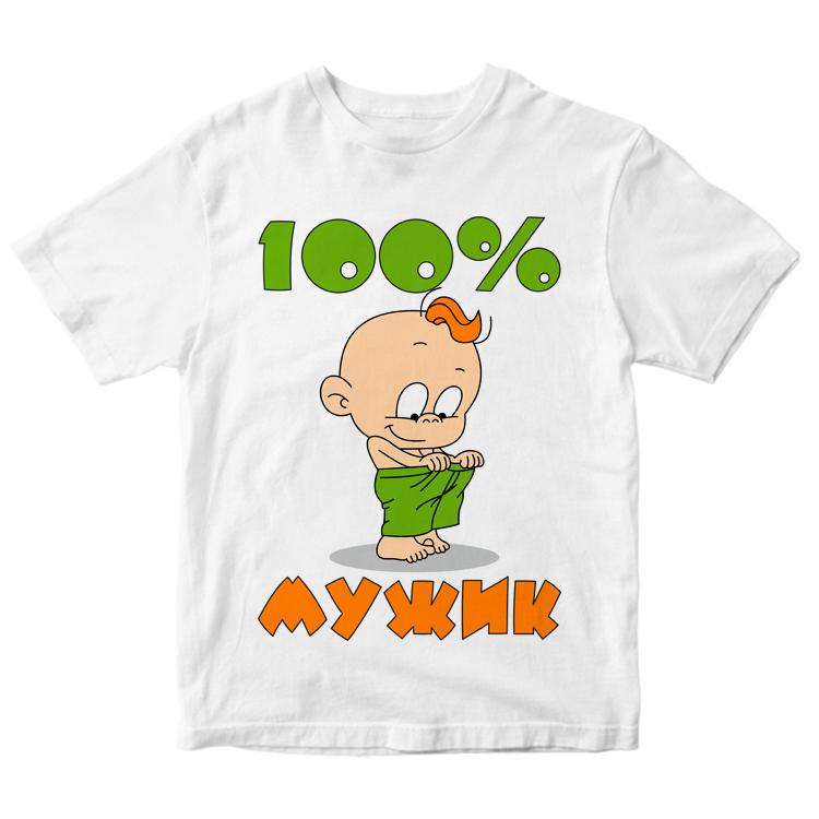"""Детская футболка """"Мужик"""""""