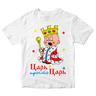 """Детская футболка """"Просто царь"""""""