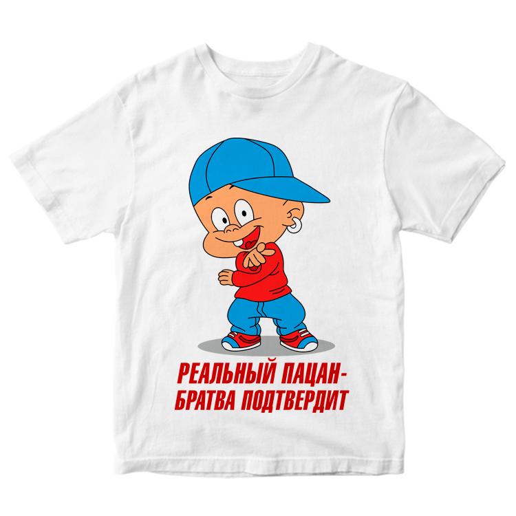 """Детская футболка """"Братва подтвердит"""""""