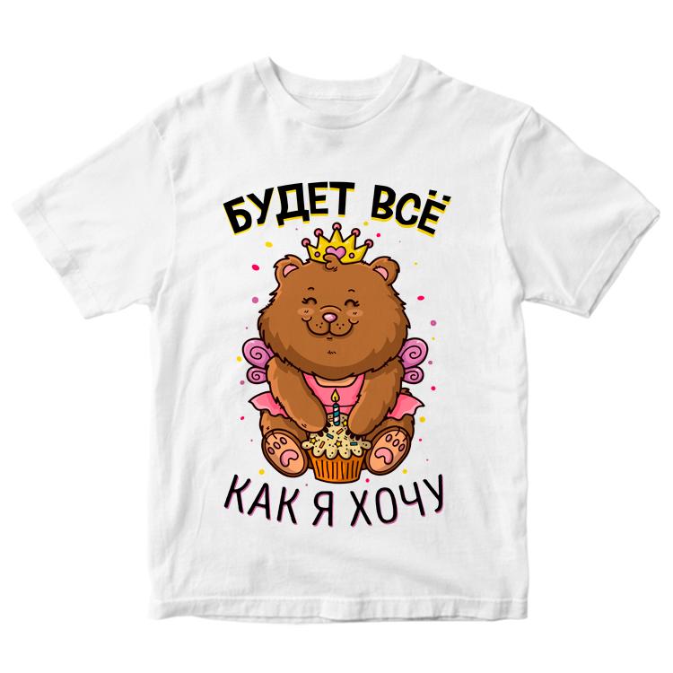 """Детская футболка """"Будет всё как я хочу"""""""