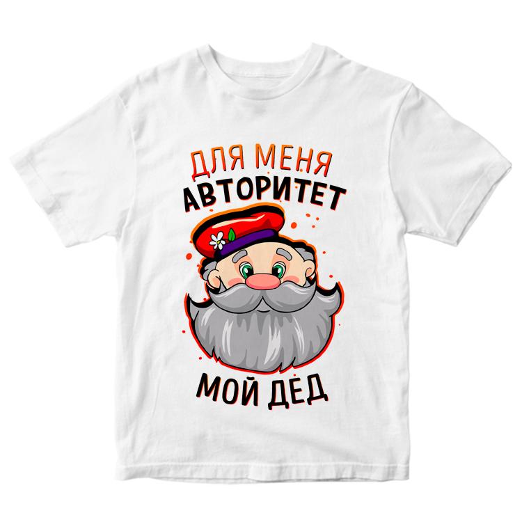 """Детская футболка """"Мой авторитет мой дед"""""""