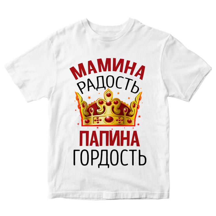 """Детская футболка """"Мамина радость"""""""