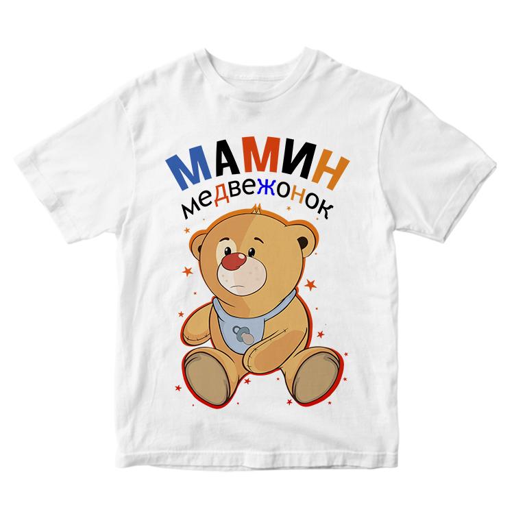 "Детская футболка ""Мамин медвежонок"""