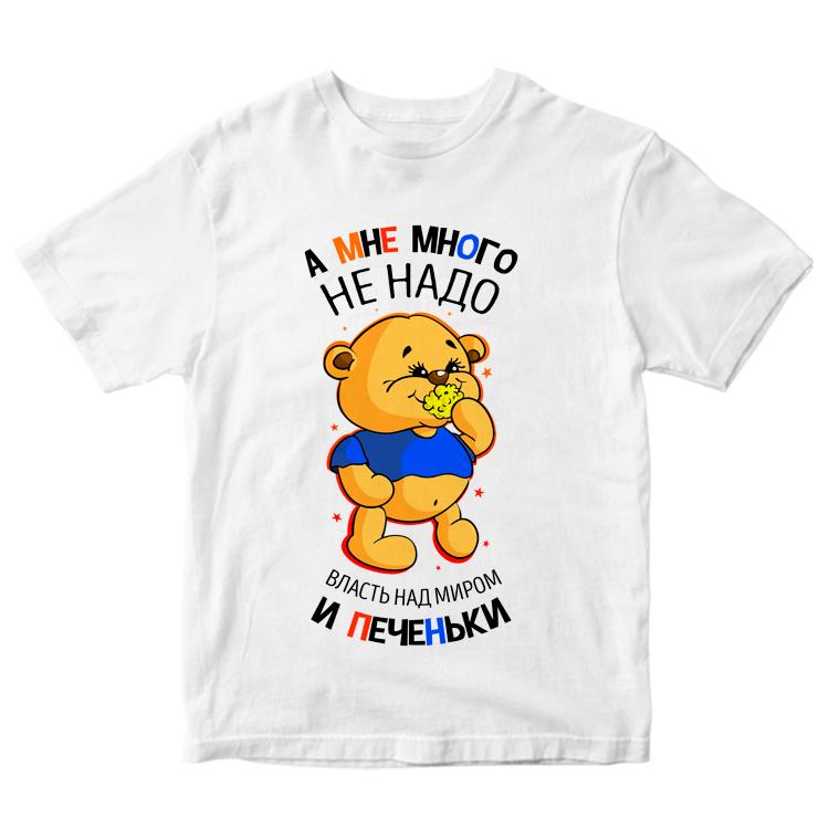 """Детская футболка """"Мне много не надо"""""""