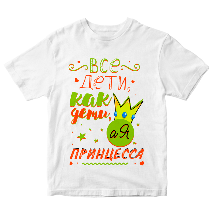 """Детская футболка """"Все дети как дети"""""""