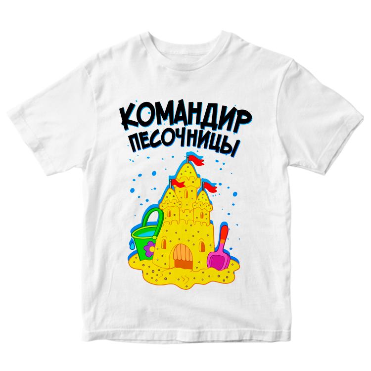 """Детская футболка """"Командир песочницы"""""""