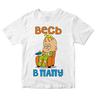 """Детская футболка """"В папу"""""""