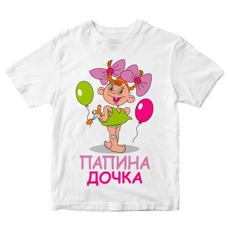 """Детская футболка """"Папина дочка"""""""