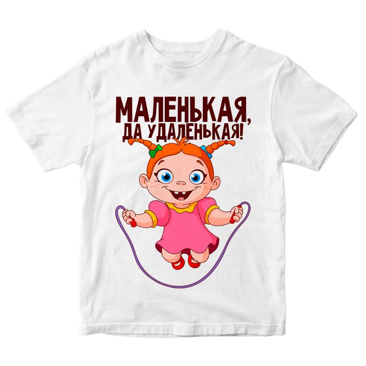 """Детская футболка """"Маленькая да удаленькая"""""""