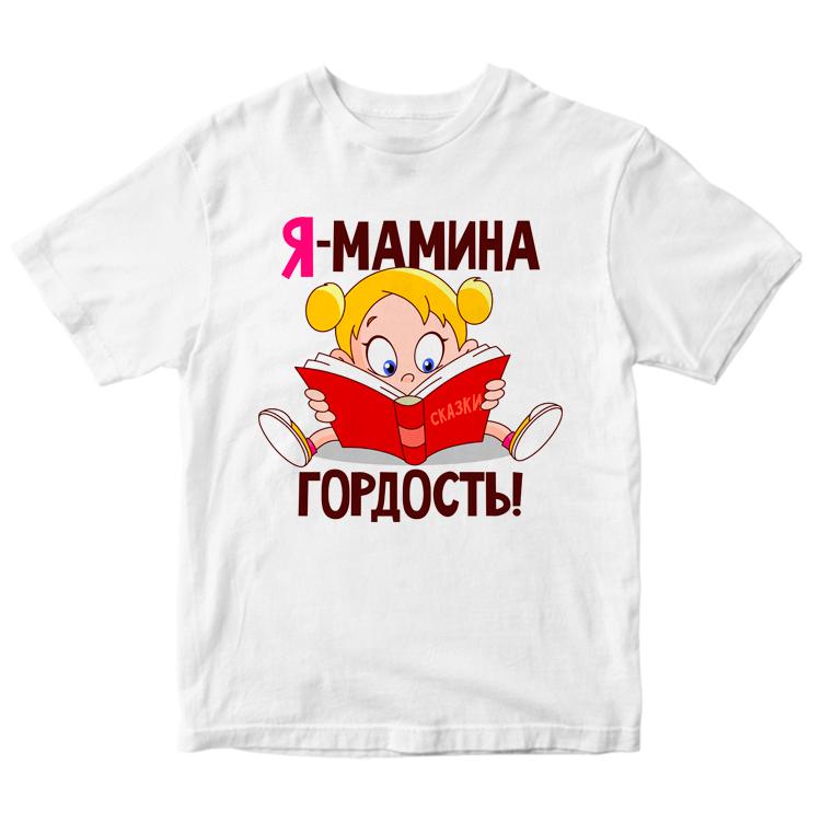 """Детская футболка """"Я мамина гордость"""""""