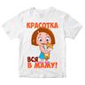 """Детская футболка """"Красотка"""""""