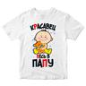 """Детская футболка """"Красавец"""""""