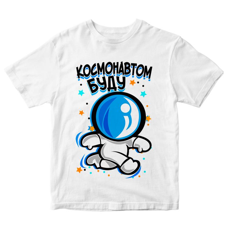 """Детская футболка """"Космонавтом буду"""""""