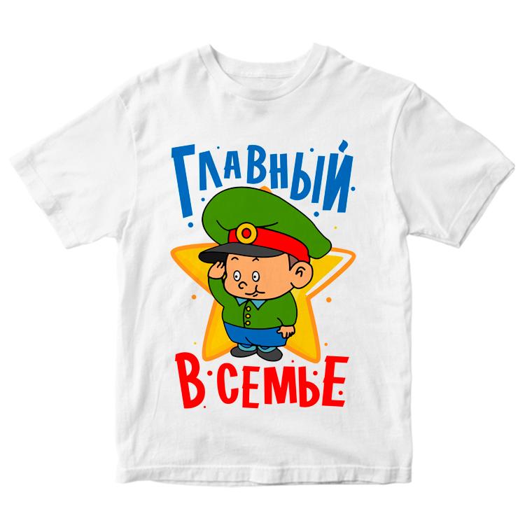 """Детская футболка """"Главный"""""""
