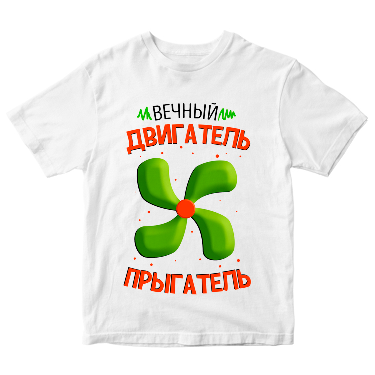 """Детская футболка """"Вечный двигатель прыгатель"""""""