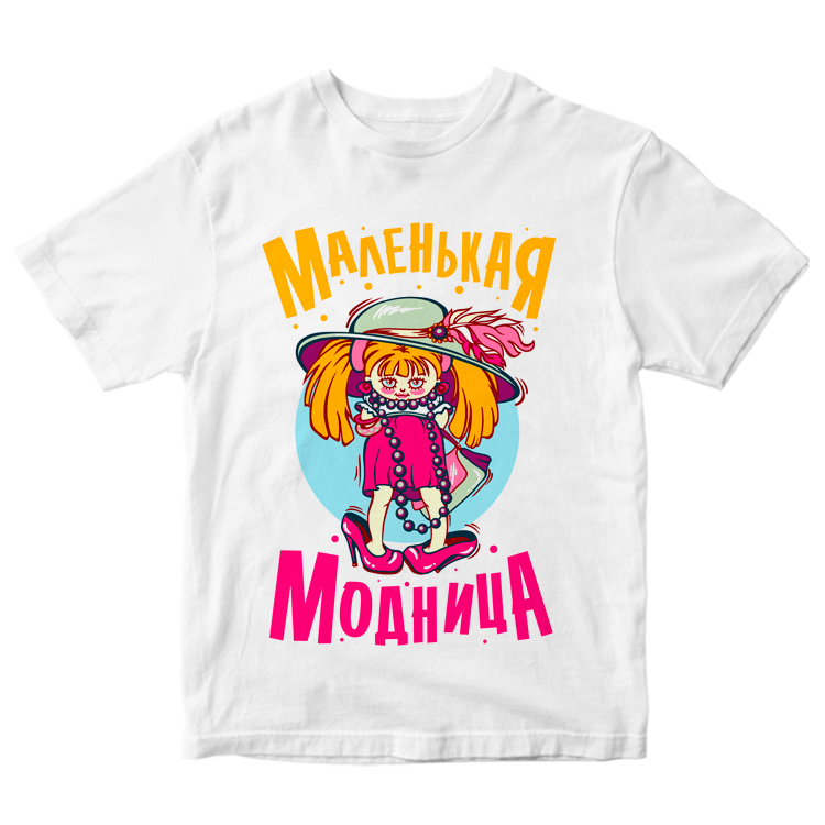 """Детская футболка """"Маленькая модница"""""""