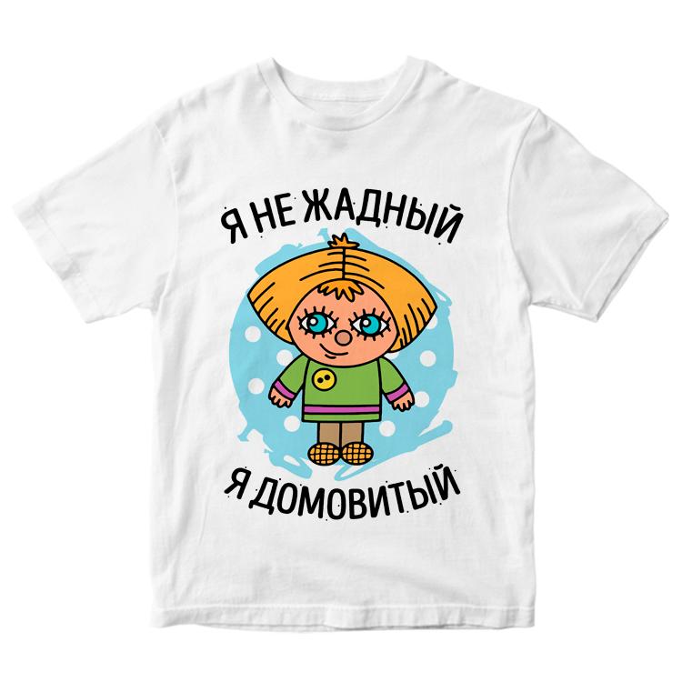 """Детская футболка """"Не жадный"""""""