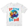 """Детская футболка """"Буду лётчиком как папа"""""""