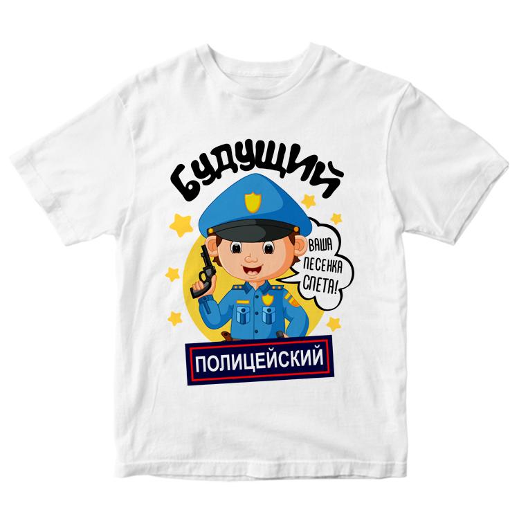 """Детская футболка """"Будущий полицейский"""""""
