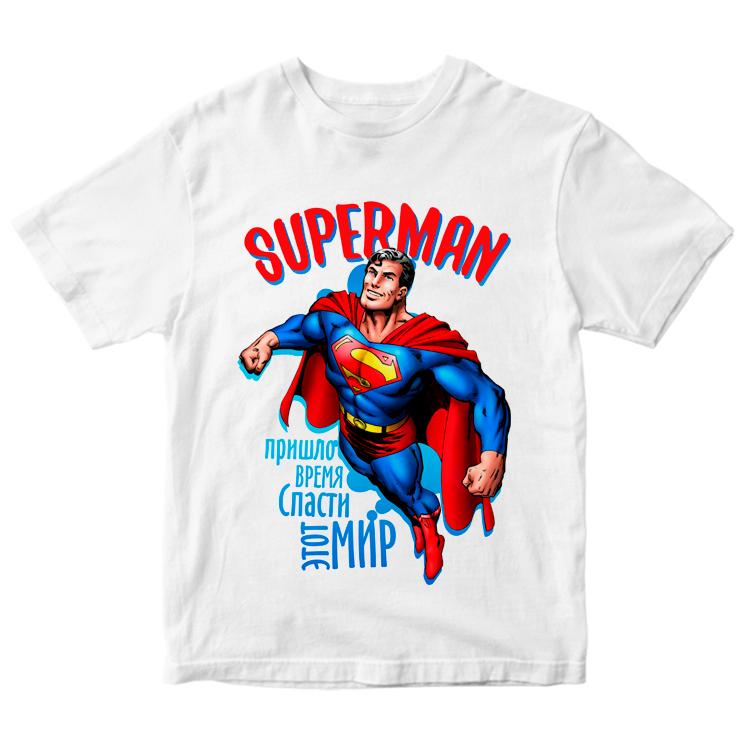 """Футболка """"Супермен спасает мир"""""""