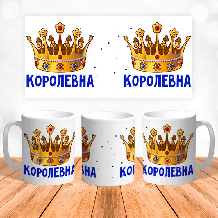 "Кружка ""Королевна"""