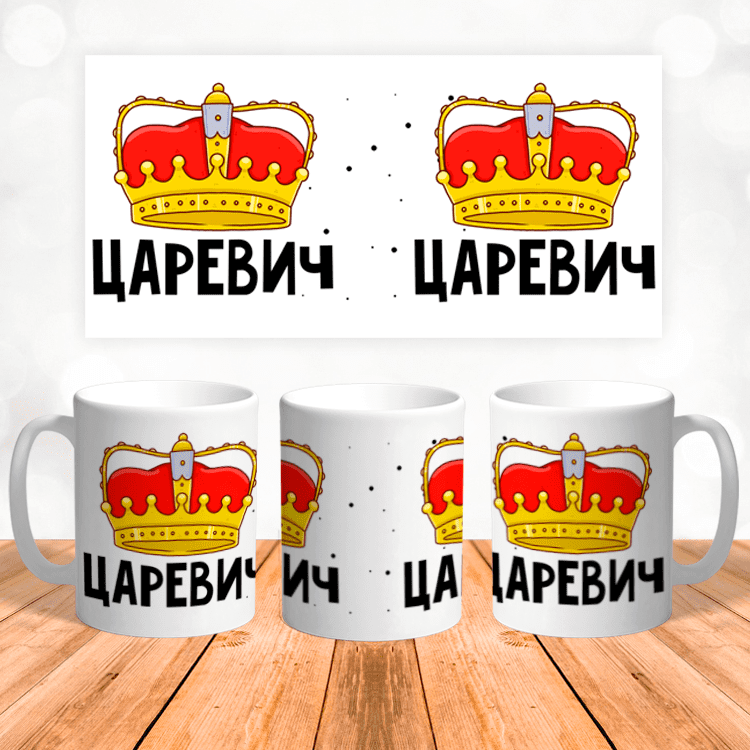 "Кружка ""Царевич"""