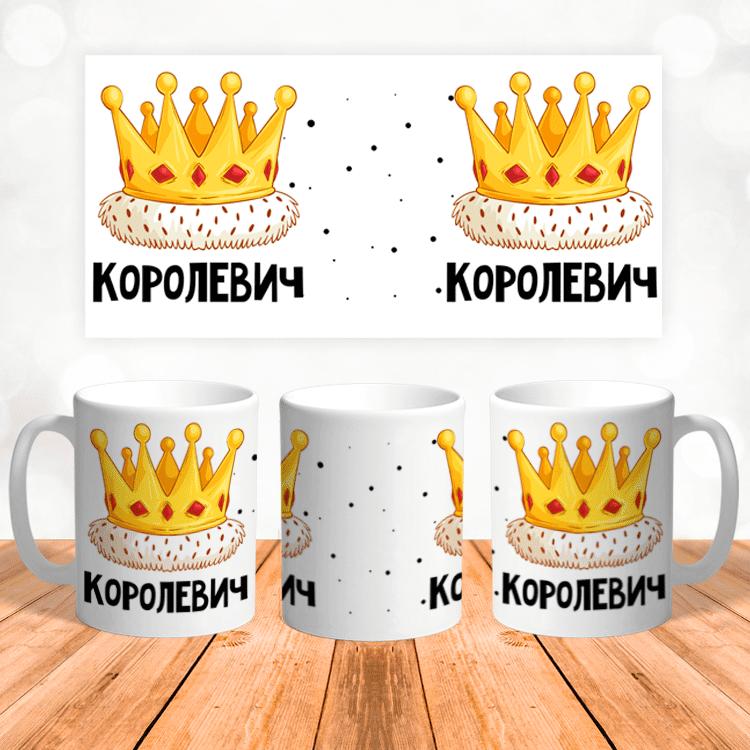 "Кружка ""Королевич"""